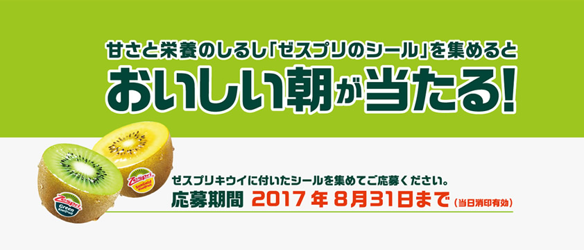 bnr_campaign_present
